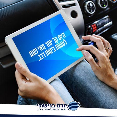 ביטוח רכב ONLINE